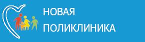 Видео Новая поликлиника
