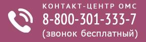 Контакт-центр