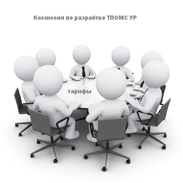 Комиссия ТП ОМС